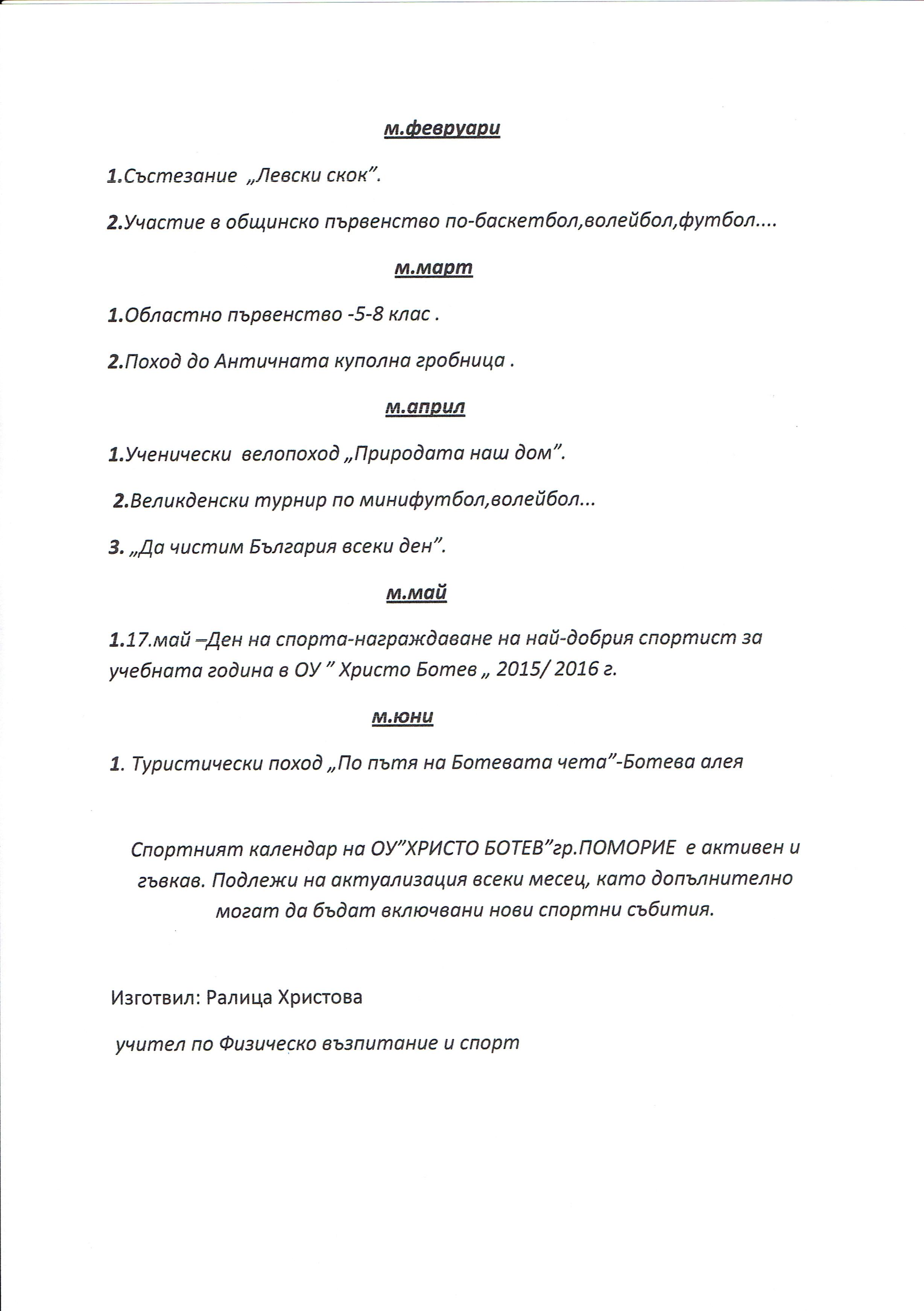 сп.календар2